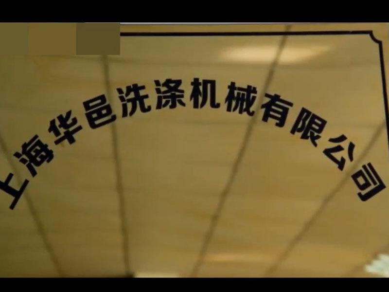 video of Shanghai HUAYI industrial laundry equipment company